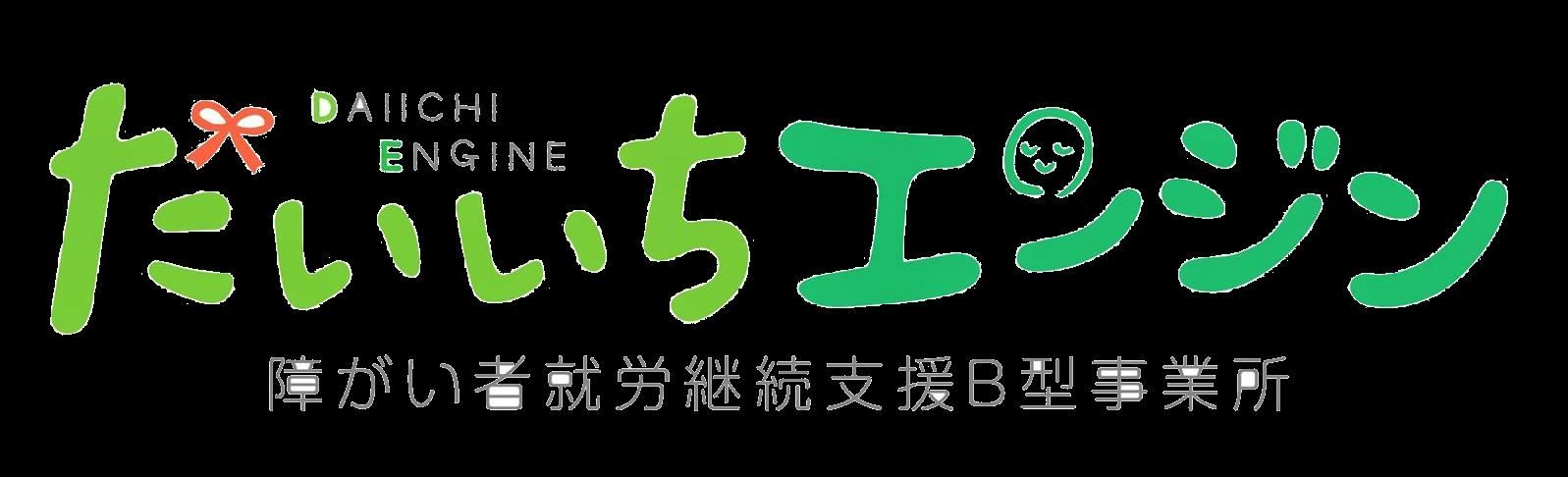 NPO法人縁人(ENGINE)